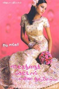 Tamil book Vetkaththai Kaettaal Enna Tharuvaai