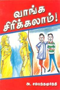Vaanga Sirikalaam - வாங்க சிரிக்கலாம்