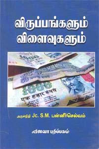 Viruppangalum Vilaivugalum - விருப்பங்களும் விளைவுகளும்