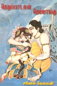 TherupadaganThemaangu - தெருப்பாடகன் தெம்மாங்கு