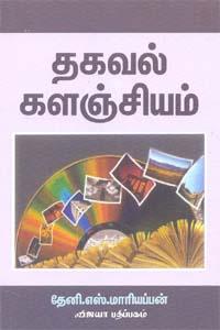 தகவல் களஞ்சியம்