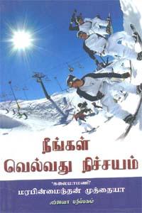 Neengal Velvadhu Nichchayam - நீங்கள் வெல்வது நிச்சயம்