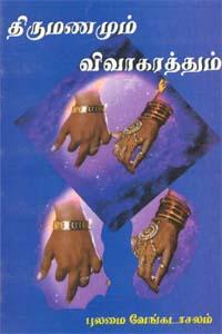 Thernthedutha Malayalasirukathaigal - திருமணமும் விவாகரத்தும்