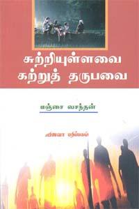 Tamil book Suttriyullavai Kattru Tharubavai