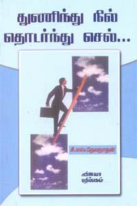 Thunindhu Nil, Thodarndhu Sel - துணிந்து நில் தொடர்ந்து செல்...
