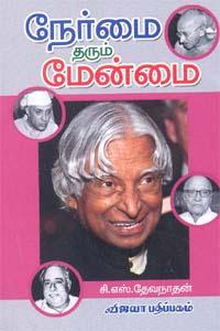 Tamil book Nermai Tharum Menmai