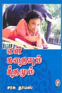 En Kathaiyum Geethamum - என் கதையும் கீதமும்