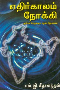 Tamil book Ethirkaalam Nongi