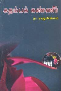 Tamil book கதம்பக் கண்ணீர்
