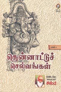 Thenattu Selvangal Part 1,2 - தென்னாட்டுச் செல்வங்கள் பாகம் 1, 2