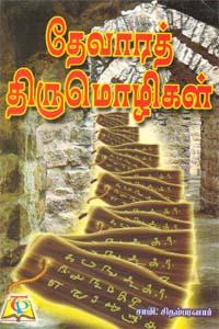 Devaara Thirumoligal - தேவாரத் திருமொழிகள்