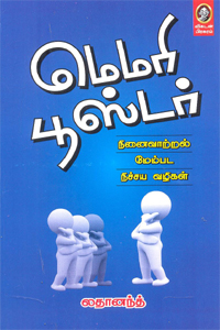 Tamil book Memory Booster Ninaivatral Mempada Nichaya Valigal