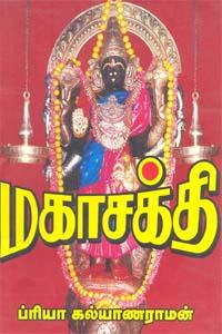 மகாசக்தி