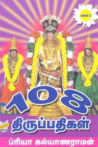 Tamil book 108 திருப்பதிகள் பாகம் 2