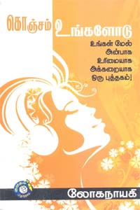 Tamil book கொஞ்சம் உங்களோடு உங்கள் மேல் அன்பாக உரிமையாக அக்கறையாக ஒரு புத்தகம்!