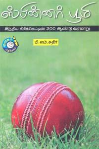 Tamil book ஸ்பின்னர் பூமி இந்திய கிரிக்கெட்டின் 200 ஆண்டு வரலாறு