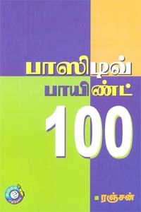 பாஸிடிவ் பாயிண்ட் 100