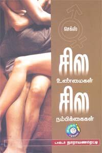 Tamil book செக்ஸ் சில உண்மைகள் சில நம்பிக்கைகள்