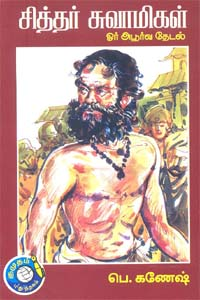 Tamil book சித்தர் சுவாமிகள் ஓர் அபூர்வ தேடல்
