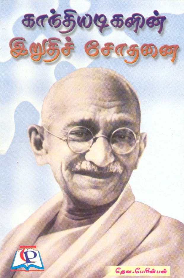 Gandhiyadigalin Iruthi Sothanai - காந்தியடிகளின் இறுதிச் சோதனை