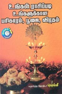 உங்கள் ராசிப்படி உங்களுக்கான பரிகாரம், பூஜை, விரதம்