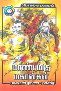 மாண்புமிகு மகான்கள் பகவான் ரமண மகரிஷி
