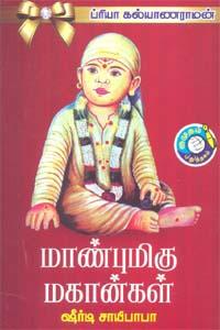 Tamil book மாண்புமிகு மகான்கள் ஷீர்டி சாயிபாபா