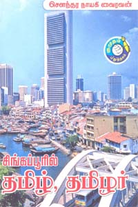 Tamil book சிங்கப்பூரில் தமிழ், தமிழர்