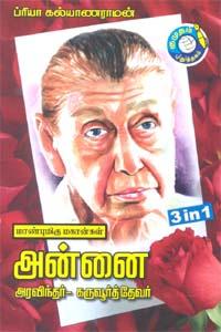 Tamil book மாண்புமிகு மகான்கள் அன்னை அரவிந்தர் - கருவூர்த்தேவர் 3 in 1