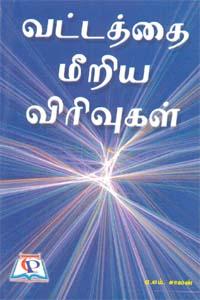 Vattathai Meeriya Virivugal - வட்டத்தை மீறிய விரிவுகள்