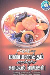 Tamil book சிநேகிதியின் மண்மணக்கும் பாரம்பரிய சமையல் ரெசிபிகள்!