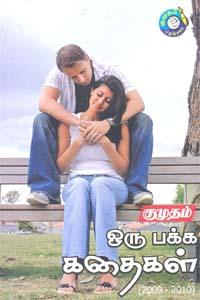 ஒரு பக்க கதைகள் (2009 - 2010) பாகம் 1