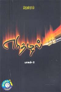Tamil book எரிதழல்  பாகம் 2