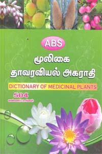 Tamil book ABS மூலிகை தாவரவியல் அகராதி 504 வண்ணப்படங்கள் - Dictionary of Medicinal Plants