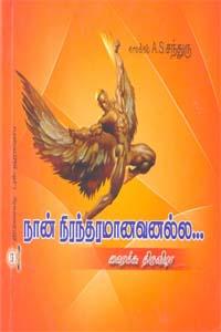 Tamil book நான் நிரந்தரமானவனல்ல... ஹைக்கூ திருவிழா