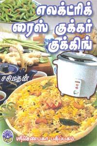 Tamil book எலக்ட்ரிக் ரைஸ் குக்கர் குக்கிங்