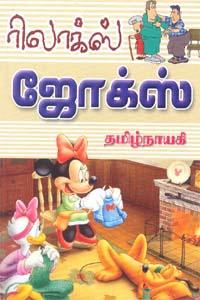 Tamil book Relax Jokes