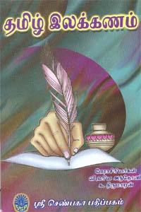Tamil book Tamil Ilakkanam