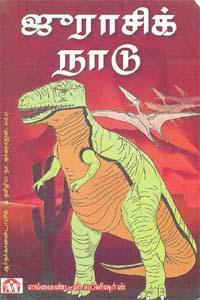 ஜூராசிக் நாடு (old book - rare)
