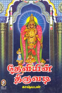 Tamil book Deviyin thiruvadi