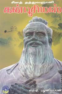 சீனத் தத்துவஞானி கன்பூசியஸ்