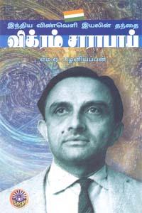 Indhiya Vinveli Eyalin Thanthai Vikram Sarabai - இந்திய விண்வெளி இயலின் தந்தை விக்ரம் சாராபாய்