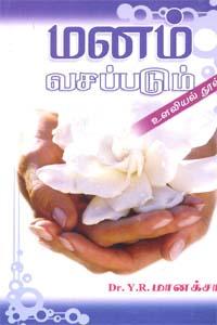 மனம் வசப்படும் உளவியல் நூல்
