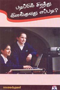 Tamil book Padippil Siranthu Vilanguvathu Eppadi?