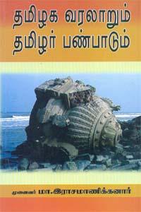 Tamil book தமிழக வரலாறும் தமிழர் பண்பாடும்