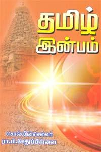 Tamil Inbam - தமிழ் இன்பம்