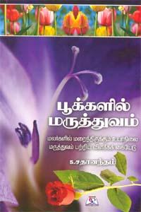 Pookalil Maruthuvam - பூக்களில் மருத்துவம்
