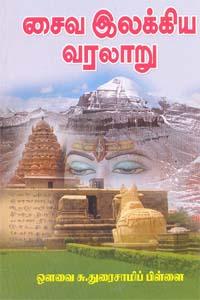 Tamil book Saiva Ilakkiya Varalaru
