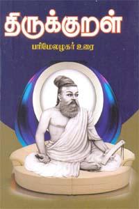 Tamil book Thirukkural Parimelazhakar urai