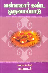 Vallalar Kanda Orumaipadu - வள்ளலார் கண்ட ஒருமைப்பாடு